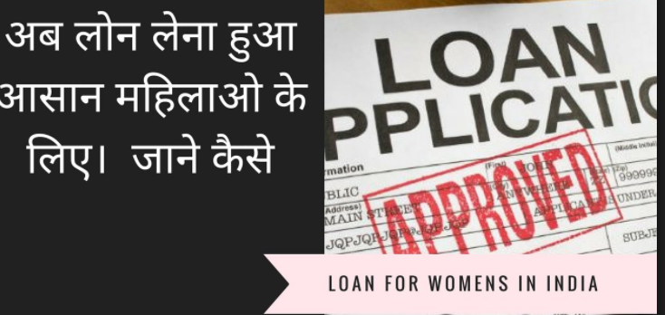Government Loan Schemes for Women