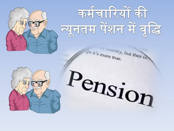 Minimum EPS Pension Amount to be Hiked