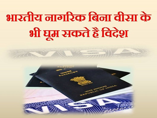 Visa Free Countries For India